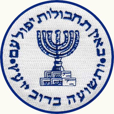 Símbolo da Mossad, o serviço secreto de Israel
